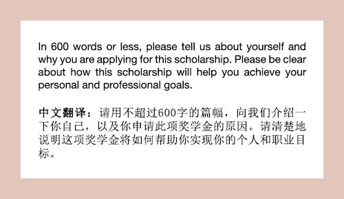 美国scholarship essay写作任务